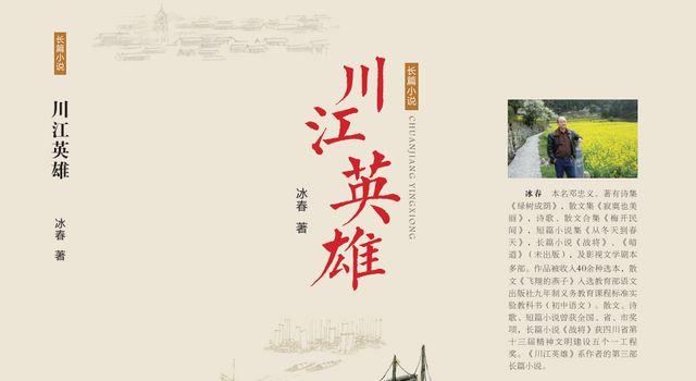 长篇连载:音频《川江英雄》第四集