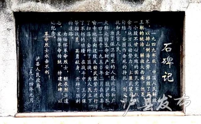 听泸县老人讲述,70年前这里发生的剿匪故事——(图2)