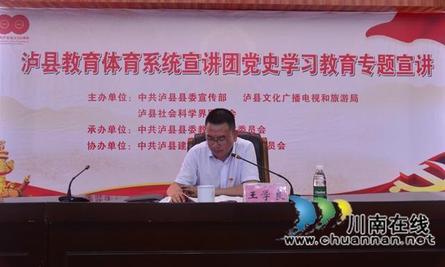 泸县教育体育系统开展党史学习教育专题宣讲(图2)