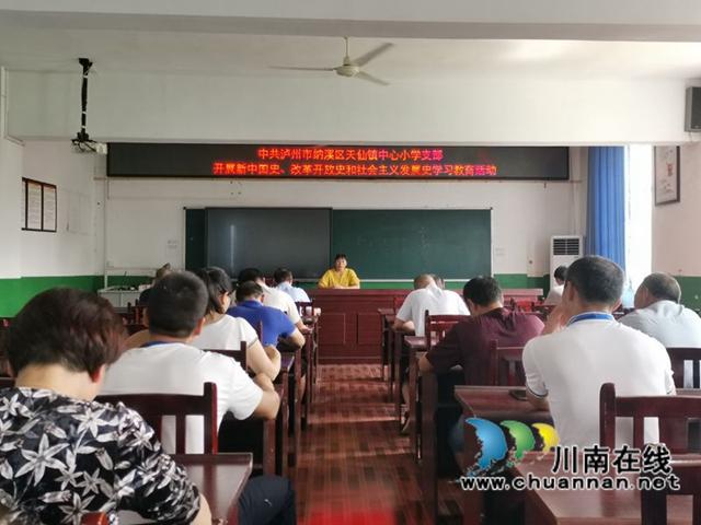 纳溪区天仙镇中心小学党支部开展新中国史、改革开放史和社会主义