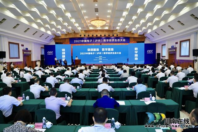 泸州、上海、深圳三会场同步连线 2021中国电子(泸州)数字经济生态大会召开(图1)