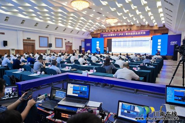 泸州、上海、深圳三会场同步连线 2021中国电子(泸州)数字经济生态大会召开(图5)