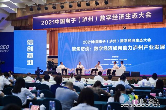 泸州、上海、深圳三会场同步连线 2021中国电子(泸州)数字经济生态大会召开(图7)